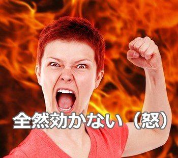 anger-eye